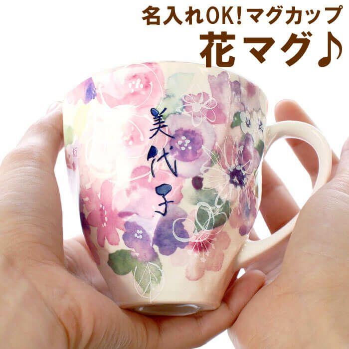 名入れ花工房美濃焼花柄マグカップ