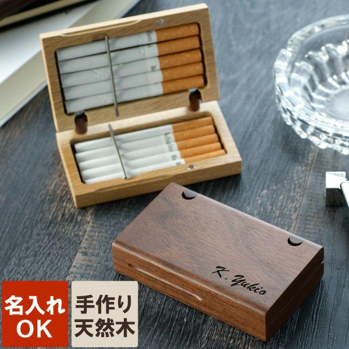 名入れ天然木製シガレットケース