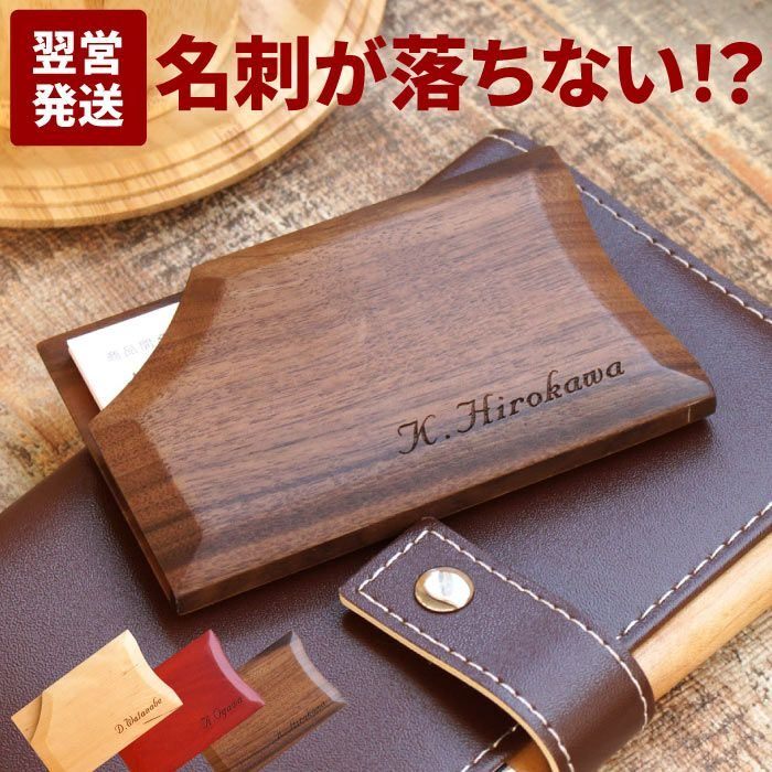 木製名刺入れEDGE