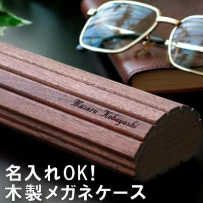 天然木製メガネケース全2種