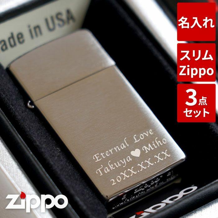 zippoライタークロームサテーナスリム#1600ギフトセット