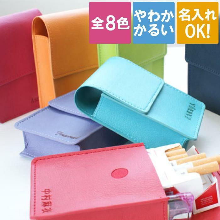 名入れソフトレザーシガレットケース全8色