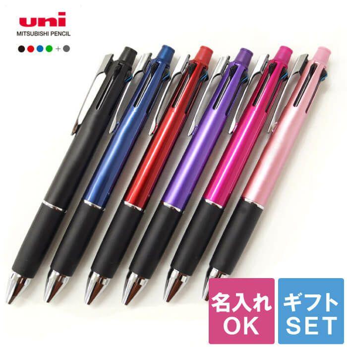 名入れ三菱鉛筆JETSTREAMジェットストリーム4&14色ボールペン+シャープ