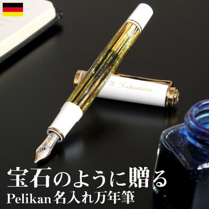 名入れ万年筆Pelikanペリカン