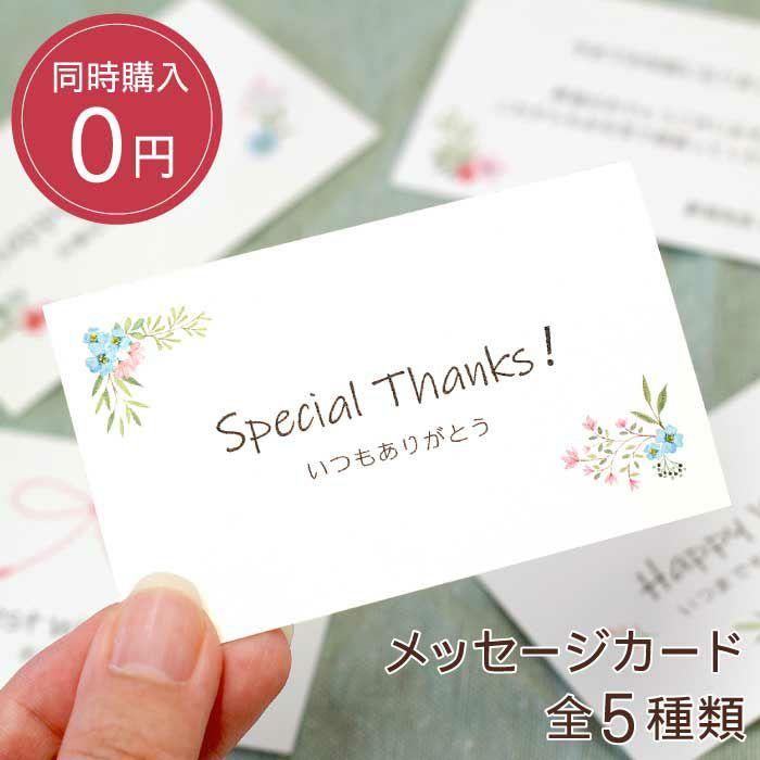 無料メッセージカード