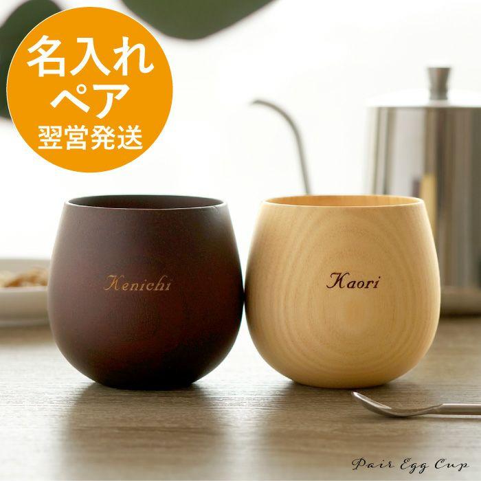 木製名入れエッグカップなつめペアセット