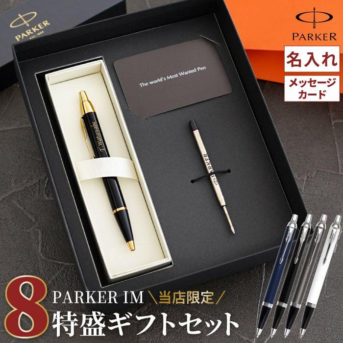 PARKER(パーカー)IMボールペン7特盛ギフトセット