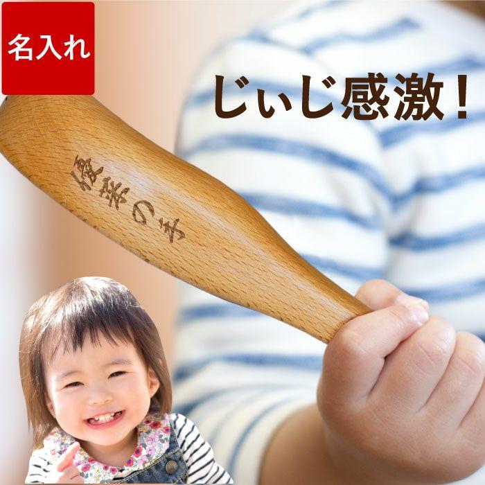 名入れうるし塗り木製孫の手