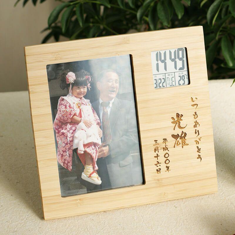 名入れ竹の節目フォトフレームクロック