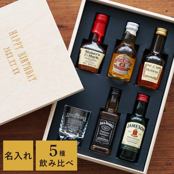 ウイスキーミニチュアボトル名入れグラスギフトセット