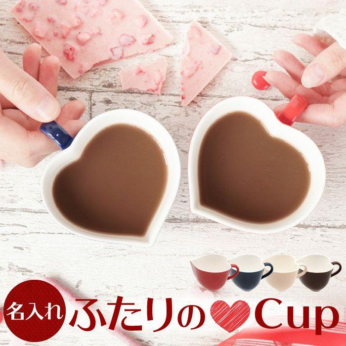 ハート型ティーカップ【ペア】