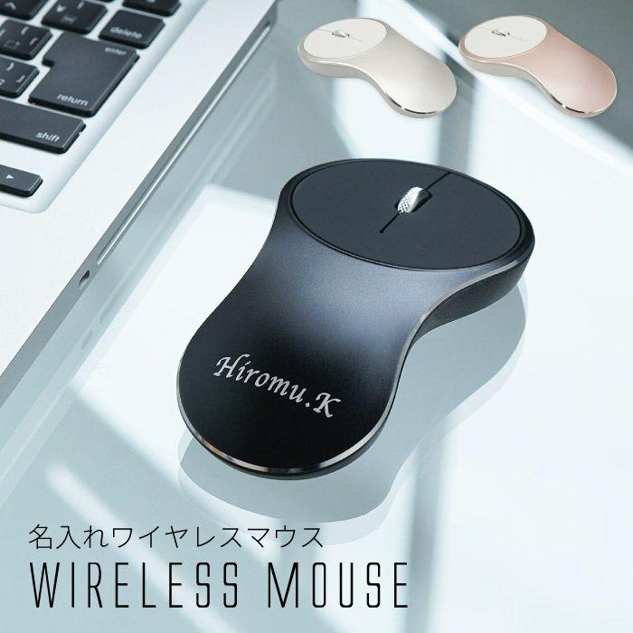 名入れアルミ無線マウス