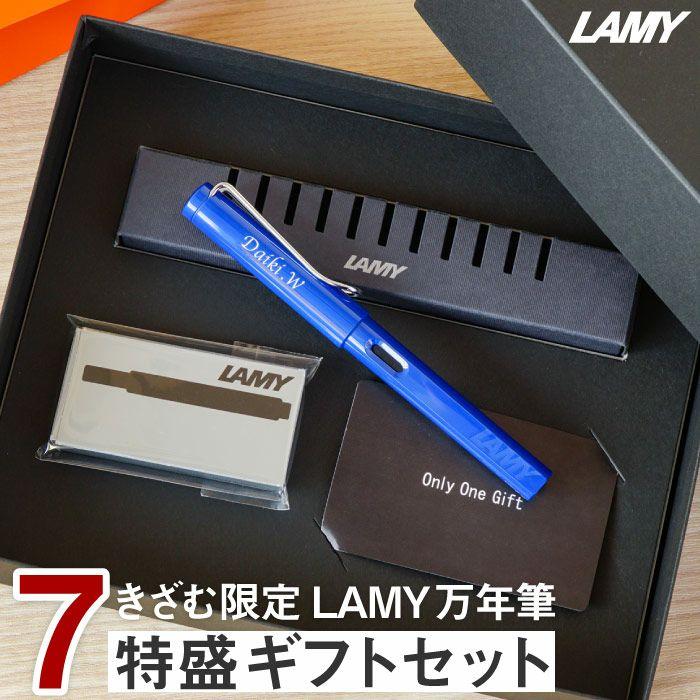 LAMY safari 万年筆 7特盛 ギフト セット