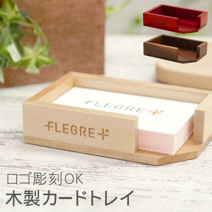 ロゴ彫刻OK!木製カードトレイ