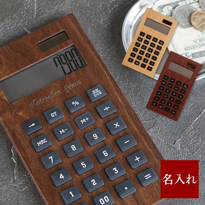 名入れOK!木製電卓