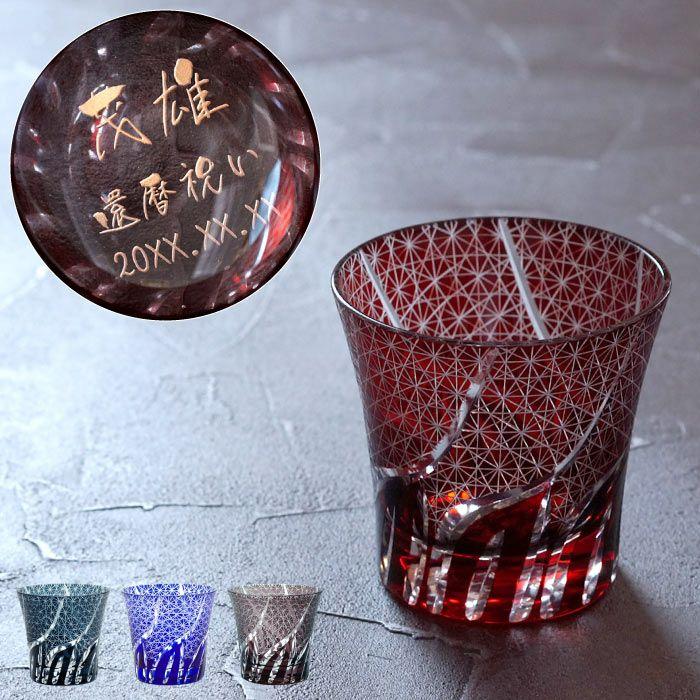 切子グラス 菊つなぎ模様 単品