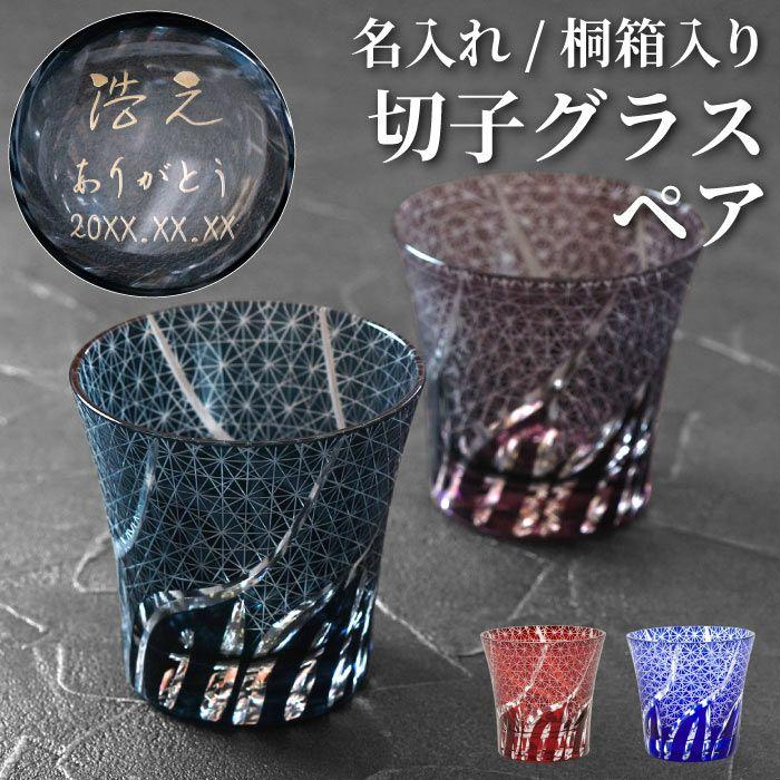 切子グラス 菊つなぎ模様 ペア