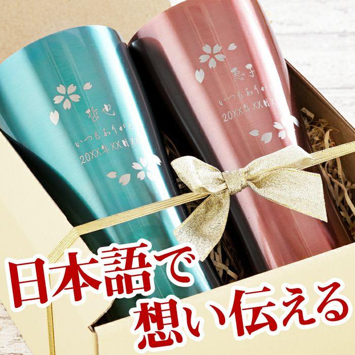 真空断熱 ステンレス カラー タンブラー 420ml 桜ペア 日本語