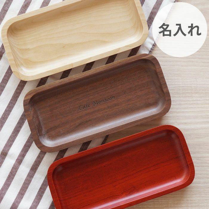 名入れ 木製キャッシュトレイ