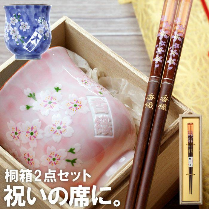 桐箱入り 千本桜湯呑&箸<2点セット>