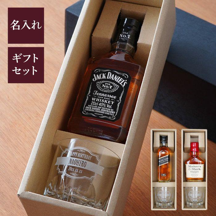 名入れOK!ベビーボトル グラスセット 200ml ウイスキー