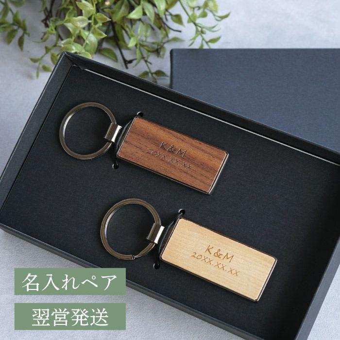 名入れOK!木製キーリング ペア