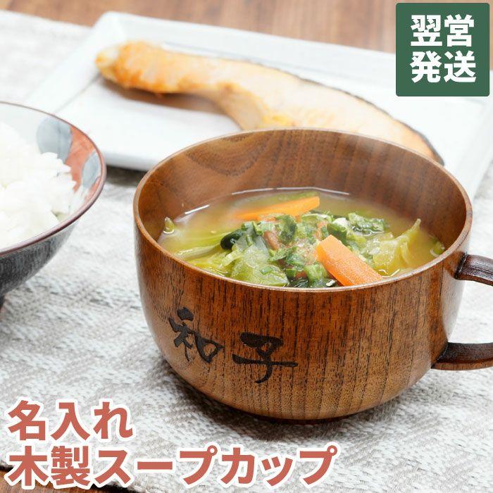 名入れ 木製スープカップ 単品
