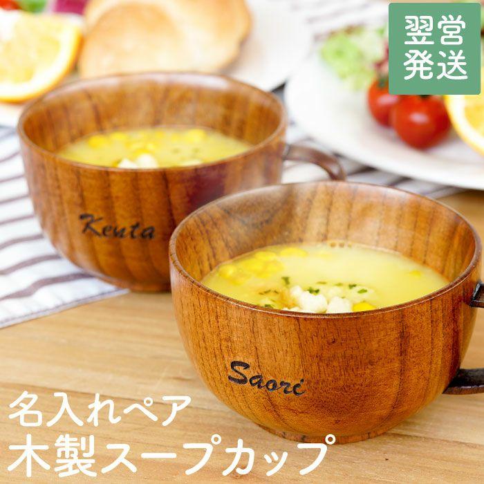 名入れ 木製スープカップ ペア