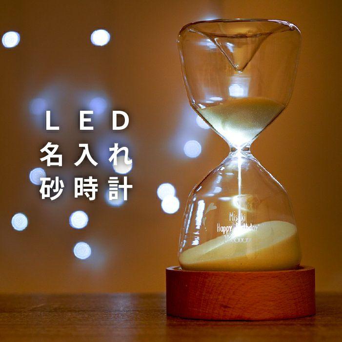 名入れ LED 砂時計