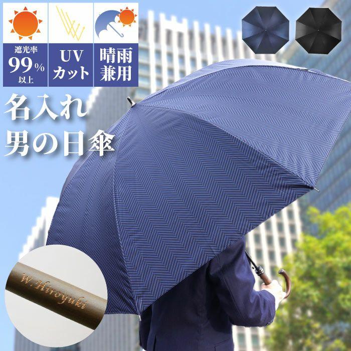 名入れ メンズ 晴雨兼用傘
