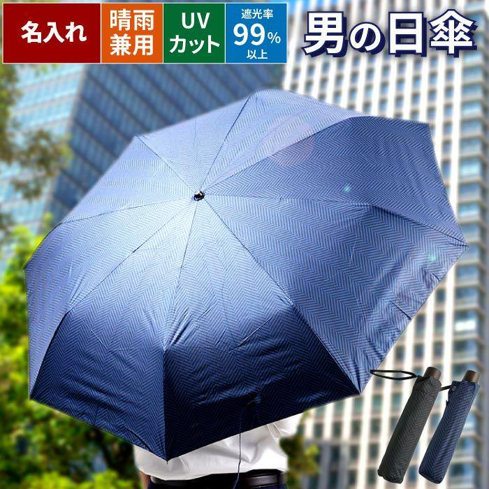 名入れ メンズ 晴雨兼用折りたたみ傘