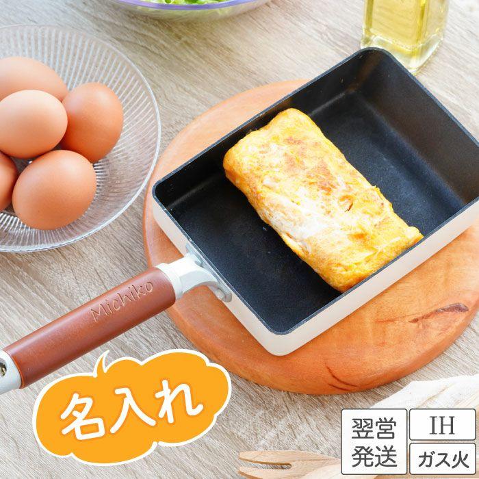 フライパン(卵焼き用)