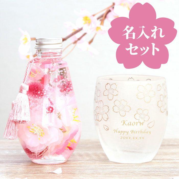 名入れ 桜ハーバリウム & うたかたロックカップ セット
