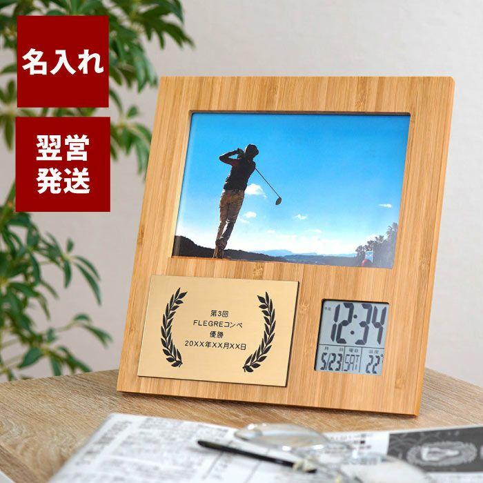 名入れOK!(記章)竹の節目フォトフレーム