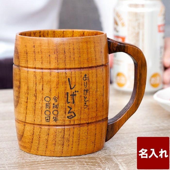 名入れ 木製ジョッキ