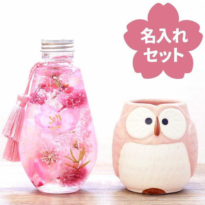 桜ハーバリウム & ふくろう湯呑 セット