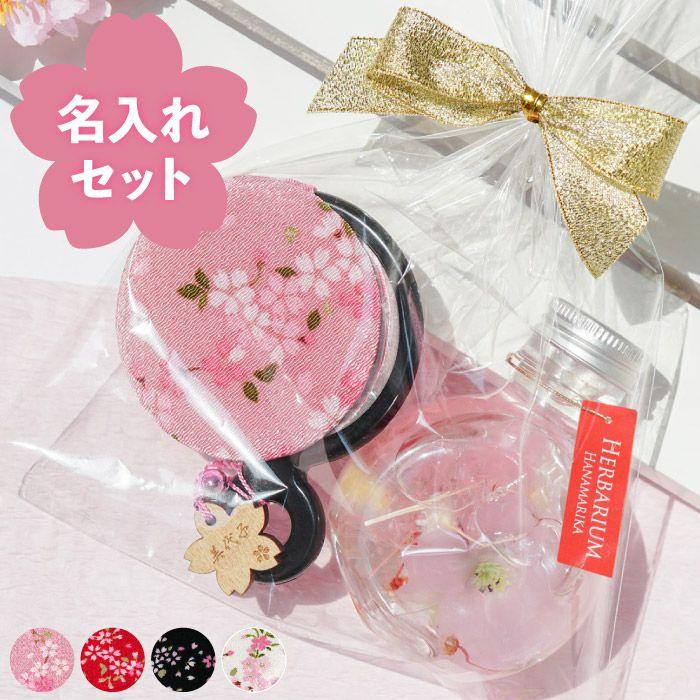 桜ハーバリウム&ストラップカバー付き手鏡セット