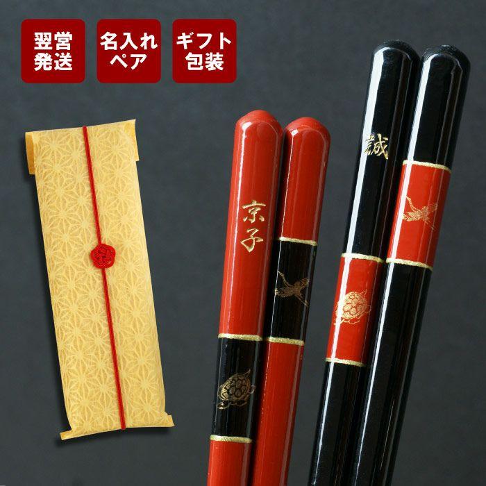鶴亀箸ペア