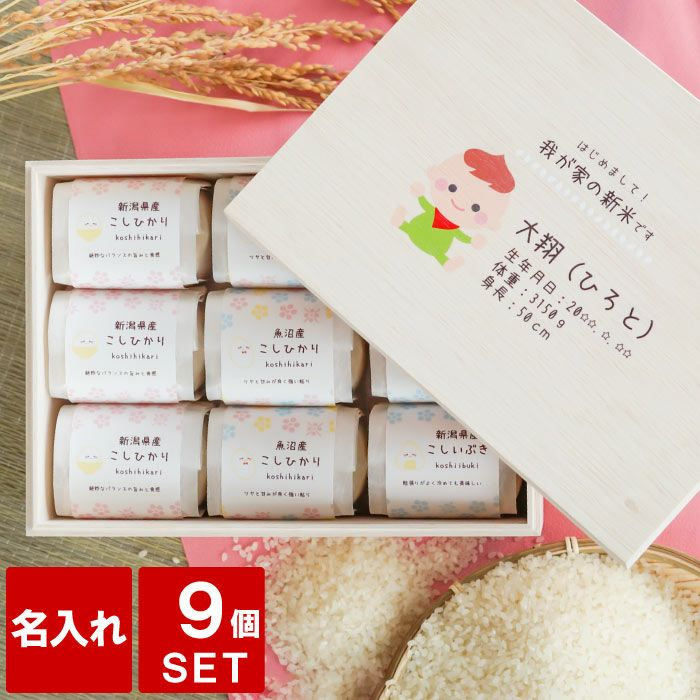 出産内祝い 新潟県産銘柄米 2合×9つ詰め合わせギフトセット