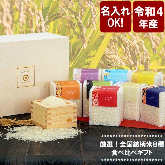 こころをコメて贈る銘柄米8種 食べ比べギフト