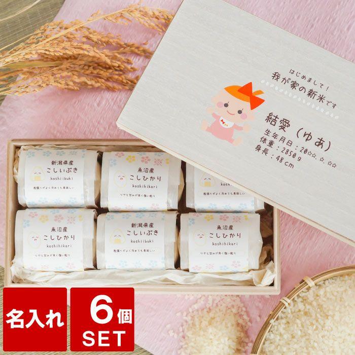 出産内祝い 新潟県産お米 2合×6つ詰め合わせギフトセット