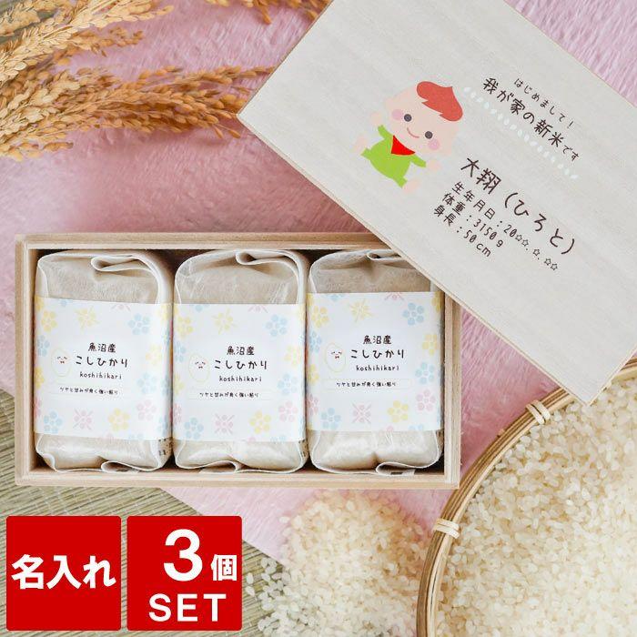 出産内祝い 新潟県産お米 2合×3つ魚沼産コシヒカリギフトセット