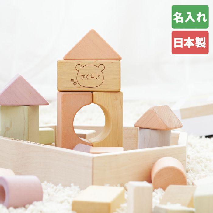 名入れ日本製知育つみきギフトセット