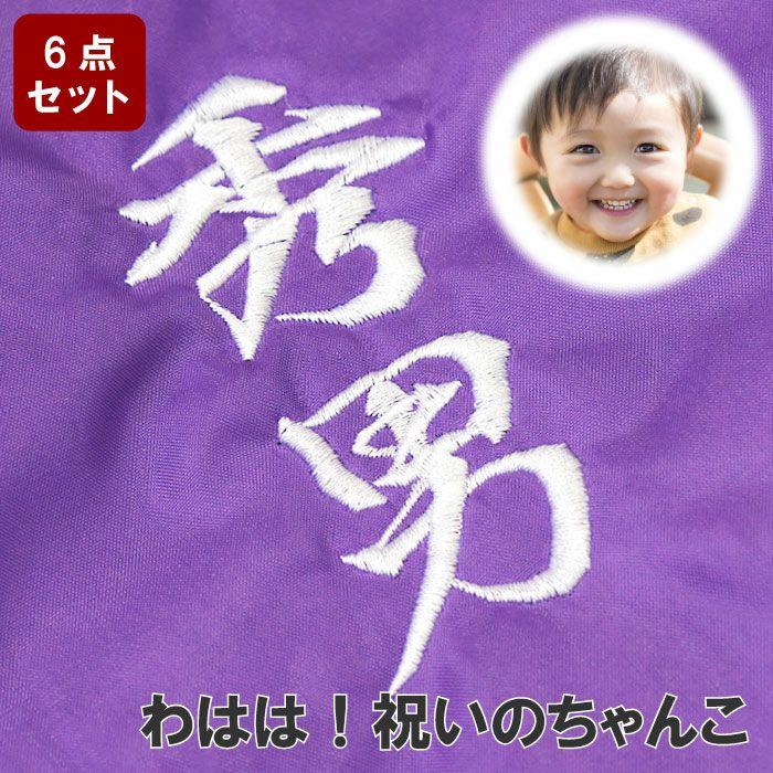 紫色ちゃんちゃんこ6点セット