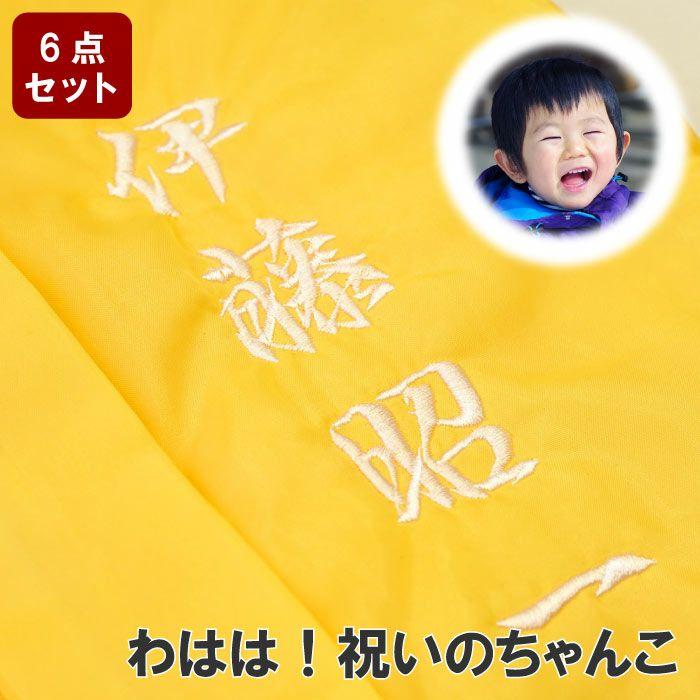 黄色いちゃんちゃんこ6点セット