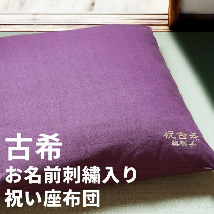 古希・喜寿祝い用紫の座布団