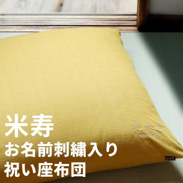 米寿、傘寿祝い用の黄色い座布団