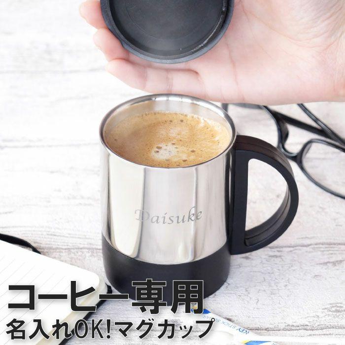 名入れOK!フタ付きステンレスマグカップ