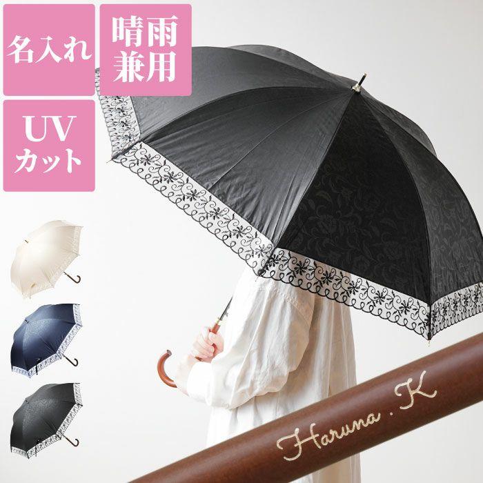 名入れ レディース晴雨兼用傘 花柄エンボス