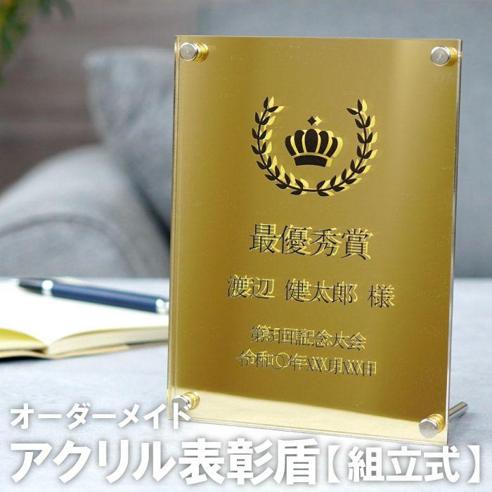 アクリル盾 組立式 ゴールド